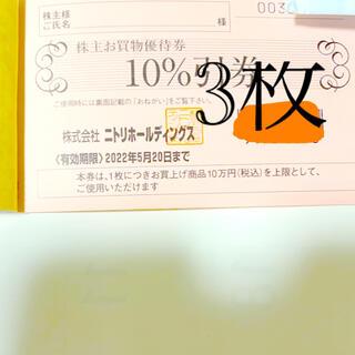 ニトリ - ニトリ株主優待券3枚
