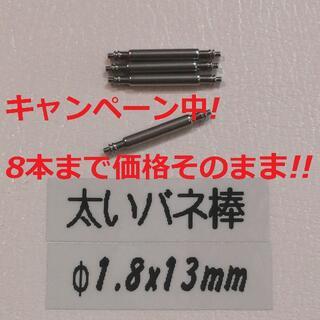 カシオ(CASIO)のV1 太い バネ棒 Φ1.8 x 13mm用 4本 メンズ腕時計 ベルト 交換(ラバーベルト)