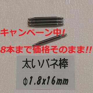カシオ(CASIO)のV2 太い バネ棒 Φ1.8 x 16mm用 4本 メンズ腕時計 ベルト 交換(ラバーベルト)