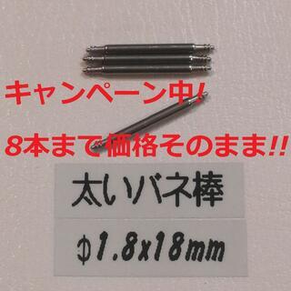 カシオ(CASIO)のV3 太い バネ棒 Φ1.8 x 18mm用 4本 メンズ腕時計 ベルト 交換(ラバーベルト)