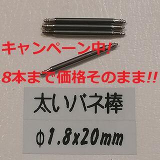 カシオ(CASIO)のV4 太い バネ棒 Φ1.8 x 20mm用 4本 メンズ腕時計 ベルト 交換(ラバーベルト)