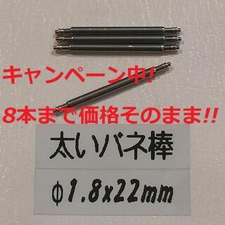 カシオ(CASIO)のV5 太い バネ棒 Φ1.8 x 22mm用 4本 メンズ腕時計 ベルト 交換(ラバーベルト)