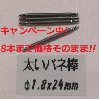 カシオ(CASIO)のV6 太い バネ棒 Φ1.8 x 24mm用 4本 メンズ腕時計 ベルト 交換(ラバーベルト)