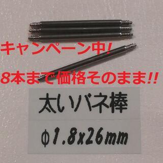 カシオ(CASIO)のV7 太い バネ棒 Φ1.8 x 26mm用 4本 メンズ腕時計 ベルト 交換(ラバーベルト)