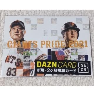◇DAZN◇2ヶ月視聴カード◇即購入OK◇(その他)