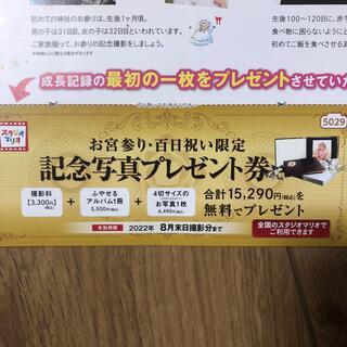 Kitamura - スタジオマリオ 記念写真プレゼント券