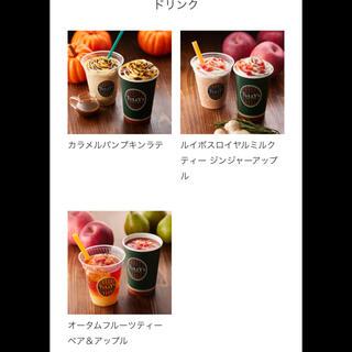 タリーズコーヒー(TULLY'S COFFEE)のタリーズドリンクチケット5枚(フード/ドリンク券)