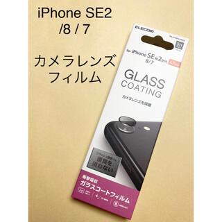 ELECOM - iPhone SE2/ 8 / 7 対応 レンズ保護フィルム 衝撃吸収 指紋防止