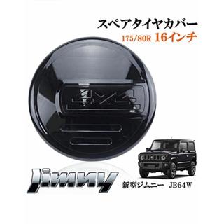 スズキ - ジムニー タイヤカバー 16インチ jb64