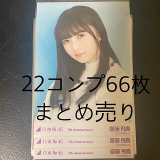 乃木坂46 - 乃木坂46 生写真 コンプ まとめ売り 齋藤飛鳥 遠藤さくら