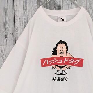 アベイル(Avail)の【新品】Lサイズ 長州力 Tシャツ 半袖シャツ ハッシュドタグ インスタ(シャツ)