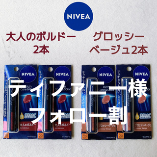 ニベア - 新品 4本 ニベア リッチケア&カラーリップ 大人のボルドー グロッシーベージュ