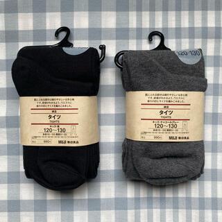 ムジルシリョウヒン(MUJI (無印良品))のMUJI無印キッズ良品綿混タイツ 黒 チャコールグレー120-130 2点セット(靴下/タイツ)