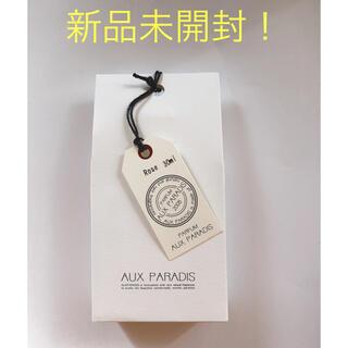 オゥパラディ(AUX PARADIS)の新品未開封!AUX PARADIS オードパルファム30mlローズ(香水(女性用))