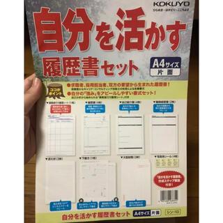 コクヨ(コクヨ)の新品未使用  履歴書(オフィス用品一般)