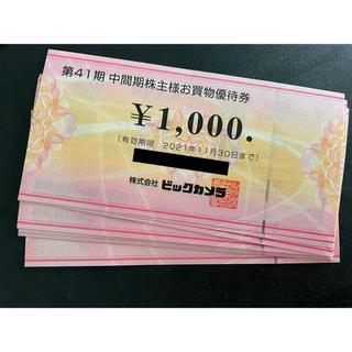 ビックカメラ 株主優待券 5万円分(ショッピング)