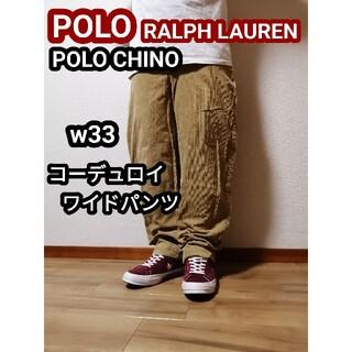 ポロラルフローレン(POLO RALPH LAUREN)のラルフローレン ポロチノ チノパン コーデュロイパンツ ベージュ キャメルw33(チノパン)
