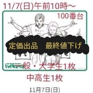 ハイキュー展 札幌11/7(日)一般・大学生1枚&中高生1枚 チケット2枚