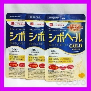 シボヘールゴールドEX(ダイエット食品)