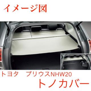 トヨタ - ★純正★ プリウス NHW20 トヨタ トノカバー トランクカバー