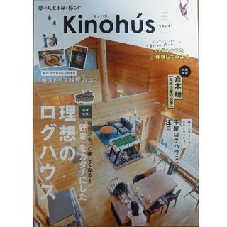 『kinohús (キノハス)』 夢の丸太小屋に暮らす vol.2(専門誌)