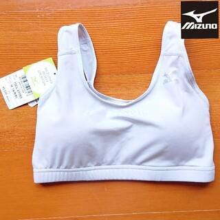ミズノ(MIZUNO)の即購入OK✴️新品 MIZUNO ミズノ  レディース スポーツブラ ブラトップ(トレーニング用品)