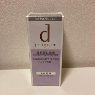 ディープログラム(d program)のdプログラム バイタルアクト エマルジョン MB  薬用 敏感肌用 乳液 つめか(乳液/ミルク)