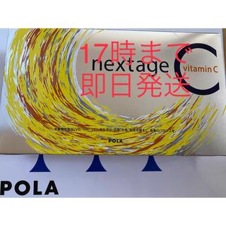 ポーラ(POLA)のPOLA ネクステージ シー3ヶ月 1箱 90袋 (ビタミン)