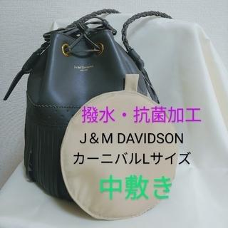 ジェイアンドエムデヴィッドソン(J&M DAVIDSON)のJ&M DAVIDSON カーニバルL中敷き 撥水加工 ベージュ(ハンドバッグ)