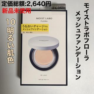 モイストラボフローラ スキンコントロール メッシュファンデーション 明色化粧品(ファンデーション)