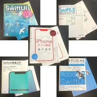 【裁断済】SwiftUI Apple iPhoneアプリ開発参考書5冊セット(コンピュータ/IT)