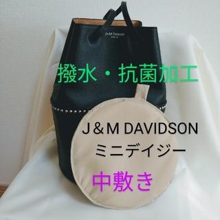 ジェイアンドエムデヴィッドソン(J&M DAVIDSON)のJ&M DAVIDSONミニデイジー中敷き 撥水加工 ベージュ(ハンドバッグ)