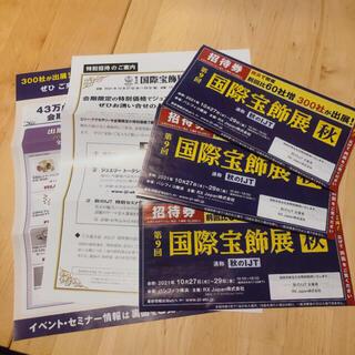 国際宝飾展 チケット(その他)