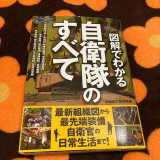 タカラジマシャ(宝島社)の図解でわかる自衛隊のすべて(人文/社会)