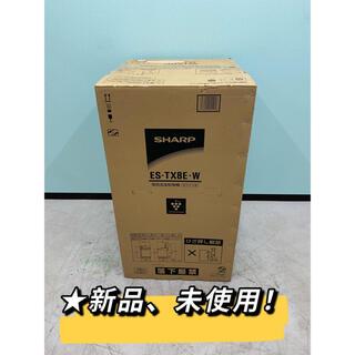 SHARP - 新品 シャープ洗濯機 ES-TX8E洗濯8.0kg乾燥4.5kg 2021年製