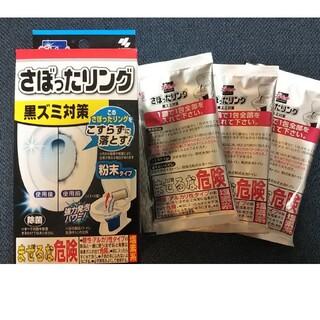 コバヤシセイヤク(小林製薬)の☆即購入可☆小林製薬 さぼったリング 3包(その他)