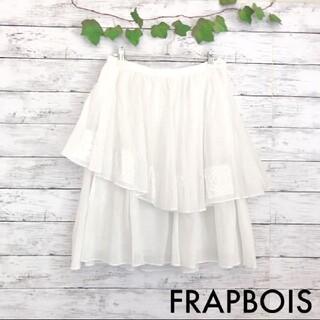 FRAPBOIS - *値下げ* 試着のみ【FRAPBOIS フラボア】ティアードパッチワークスカート