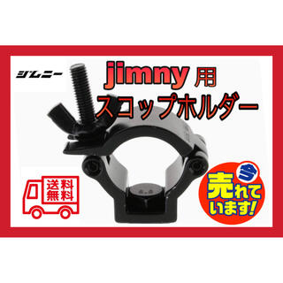 スズキ - 大人気!数量限定! ジムニー スコップ ホルダー ja11 12 jb64