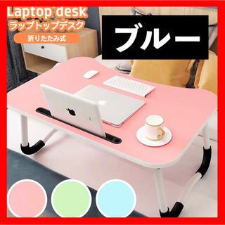 デスク テーブル ミニテーブル 折りたたみ コンパクト 一人用 在宅【ブルー】(ローテーブル)