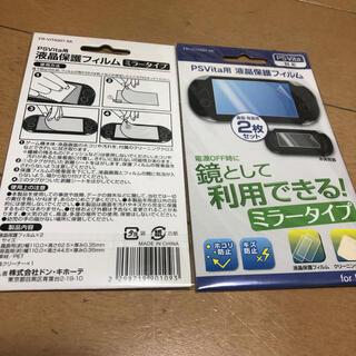 プレイステーションヴィータ(PlayStation Vita)のPS Vita用 液晶保護フィルム 2個セット(その他)
