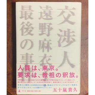 交渉人遠野麻衣子・最後の事件(文学/小説)