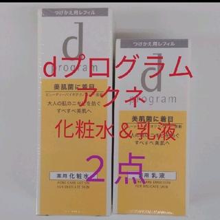 ディープログラム(d program)の資生堂 dプログラム アクネケア ローション&エマルジョン MB つけかえ 2点(化粧水/ローション)