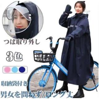 レインコート メンズ レディース 自転車 ロング丈 レインウェア お洒落(レインコート)