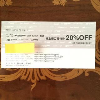 パーリーゲイツ(PEARLY GATES)のTSI 株主優待 グルーヴアンドスポーツ パーリーゲイツ 20%OFF(ショッピング)