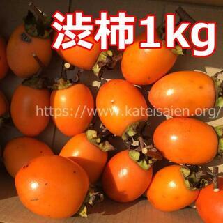 奈良県産 干し柿 鶴の子柿 吊るし柿 串柿 渋柿 1kg☆無農薬栽培☆追加ok♪(その他)