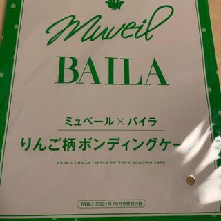 ミュベールワーク(MUVEIL WORK)のBAILA 10月特別付録(ポーチ)