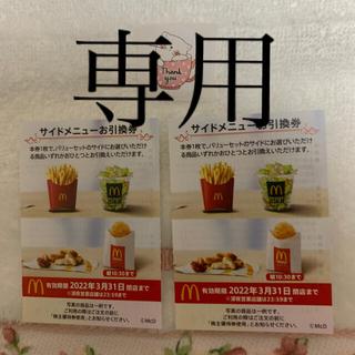 マクドナルド(マクドナルド)のさか様専用 マクドナルド 優待券(印刷物)