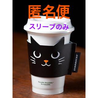 Starbucks Coffee - スタバ 黒ねこ レザースリーブ スターバックス ハロウィン