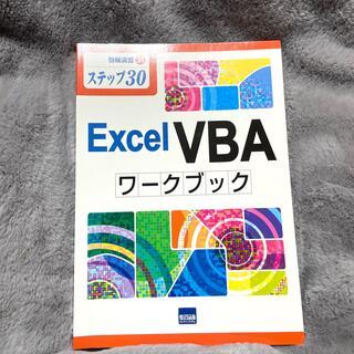 マイクロソフト(Microsoft)のExcel VBAワ-クブック ステップ30(コンピュータ/IT)