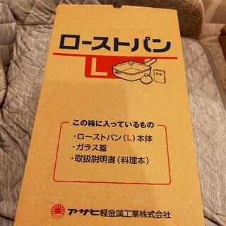 アサヒケイキンゾク(アサヒ軽金属)のアサヒ ローストパン(鍋/フライパン)